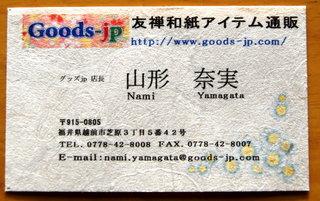 washi_card2.JPG