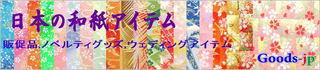 yuzen.jpg
